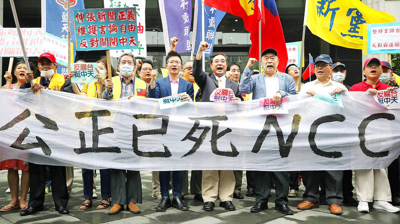 New Party, Blue Sky Action Alliance and 333 Political Party Alliance supporters rally outside the National Communications Commission in Taipei yesterday as the commission held a public hearing about the CtiTV News license renewal application.  Photo: CNA