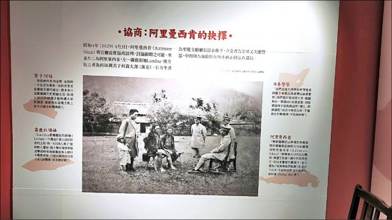 老照片上著布農族服裝的抗日英雄阿里曼.西肯與官廳首度協商談判。(記者陳賢義翻攝)
