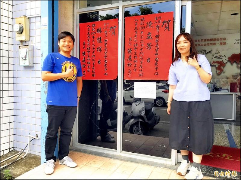 展望會東區辦事處社工師高考成績亮眼,台東中心一組的陳立芳(右)與林佳緯雙雙錄取。(記者陳賢義攝)