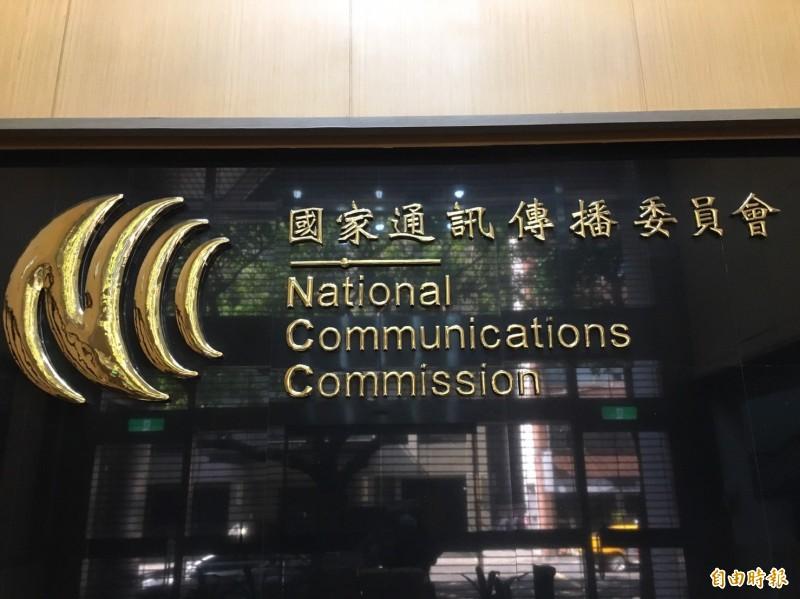 中天新聞台換照受到外界關注,NCC今天再呼籲各界尊重獨立專業審查職權。(資料照)
