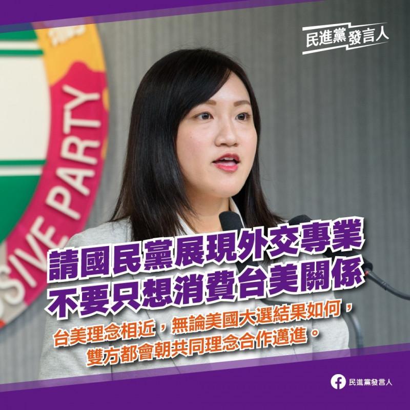 民進黨中央今日表示,請國民黨展現外交專業,不要只想消費台美關係。(民進黨提供)