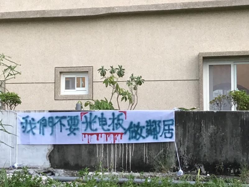 農地種電緊臨住宅,居民掛白布條抗議。(記者陳彥廷翻攝)