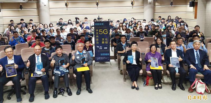 「2020桃園未來智慧城×5G未來內容力文化跨域」論壇,在中央大學登場。(記者李容萍攝)