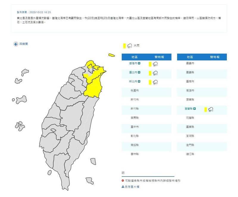 中央氣象局今日下午4時25分,針對北北基宜4縣市發布大雨特報。(圖翻攝自中央氣象局官網)