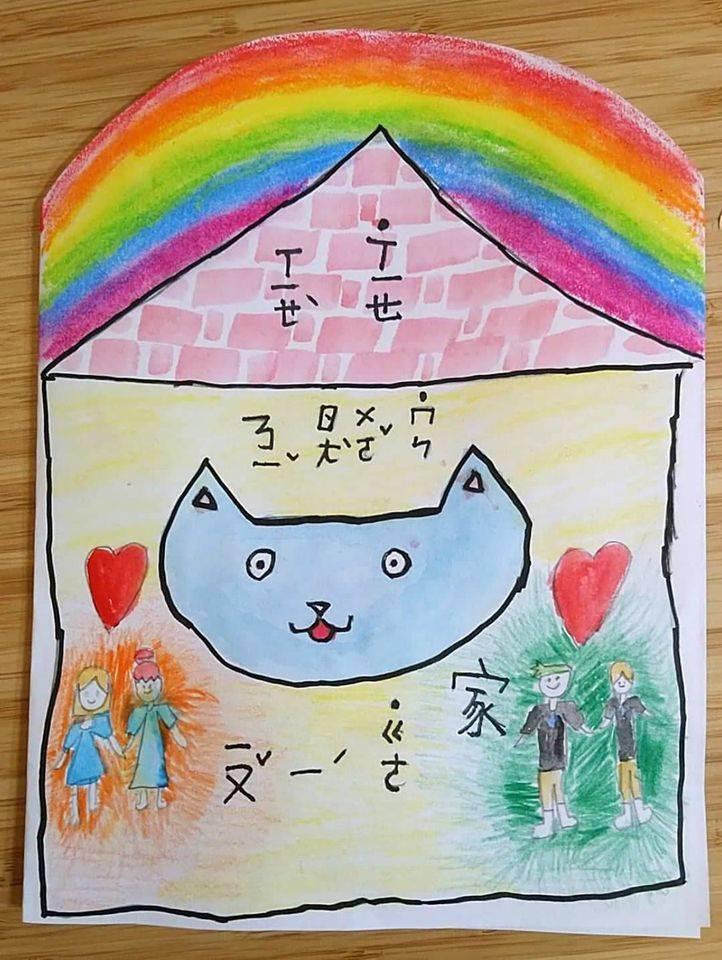 女童苗苗手繪卡片給蔡總統「謝謝你讓我們有一個家」。(圖由臉書專頁「吳少喬,我是女同志,也是媽媽」授權)