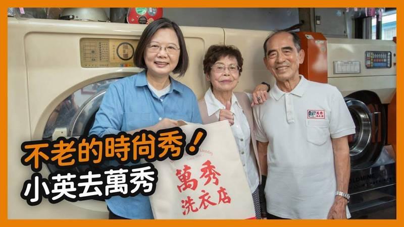 總統蔡英文(左)在16日前往拜訪台中「萬秀洗衣店」,並祝萬吉阿公(右)、秀娥阿嬤(中)重陽節快樂,蔡英文表示,80歲也可以很時尚,謝謝洗衣職人萬吉與秀娥讓世界看見台灣。(圖擷取自蔡英文YouTube)