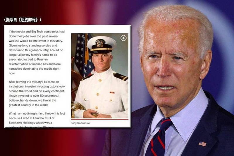 杭特在中國事業的合夥人鮑布林斯基(Tony Bobulinski)發表聲明,證實電子郵件是真的,更爆信中提到收錢的「大人物」就是拜登。鮑布林斯基曾在美國海軍服役,一家三代都是軍人,他無法忍受被牽扯到種種弊案傳聞。(本報合成)