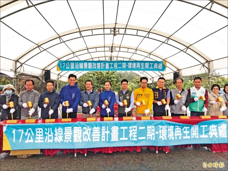 新竹市17公里海岸線景觀改善二期工程昨天舉行開工典禮,市府將斥資1.42億餘元進行改造。(記者洪美秀攝)