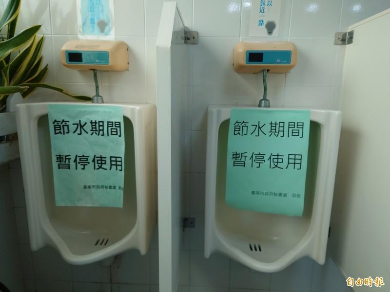 南市府節水措施之1,男廁小便斗6個封2個。(記者洪瑞琴攝)
