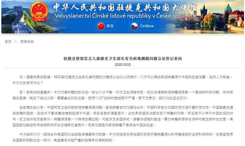 中國駐捷克使館不滿怒批,「使用『幾乎』的表述不嚴謹也不負責任,我們對此堅決反對。」(圖擷取自中國駐捷克使館官網)