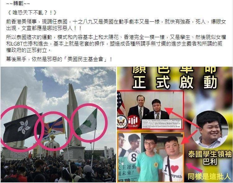 近日網路謠言以泰國學運人士巴利與美國前駐泰大使的合照,指責泰國與香港、太陽花社運皆由美國幕後操縱,經查證照片內容錯誤,實為假消息。(圖擷自臉書)