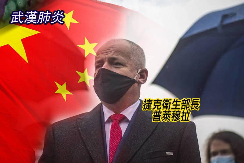 據捷克媒體報導,捷克衛生部長普萊穆拉(見圖)22日對議員表示,幾乎可確定武漢肺炎病毒源自於中國實驗室的洩漏。(歐新社)