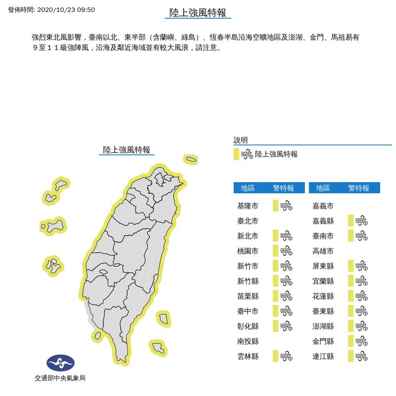 中央氣象局在上午9時50分針對18縣市發布陸上強風特報。(取自中央氣象局)