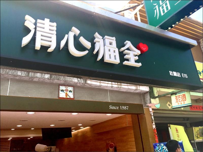 清心福全從路邊一間冷飲攤,發展至今成為900多間分店的連鎖店。(資料照)