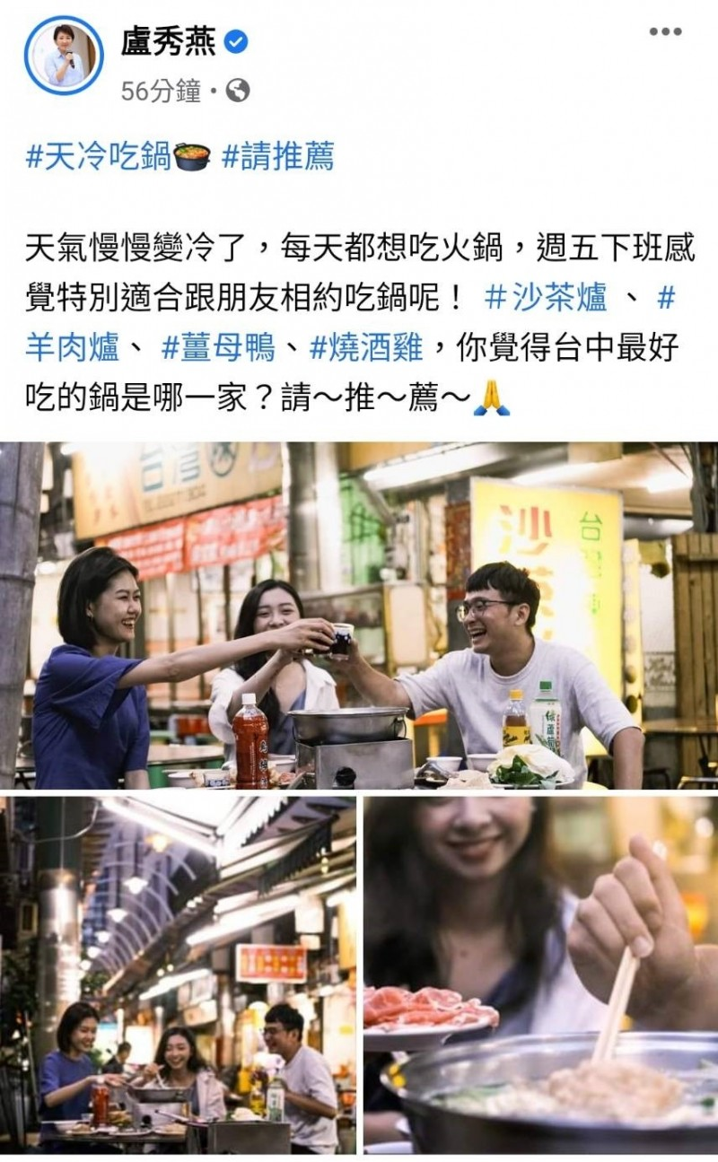盧秀燕未加入南台灣3雄滷肉飯之爭,而是另闢火鍋戰場。(記者張瑞楨翻攝自盧秀燕臉書)