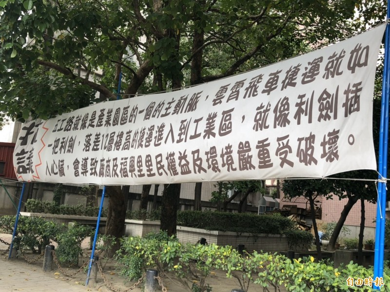 台北捷運環狀線北環段Y19A站設計引發廠家抗議。(記者周湘芸攝)