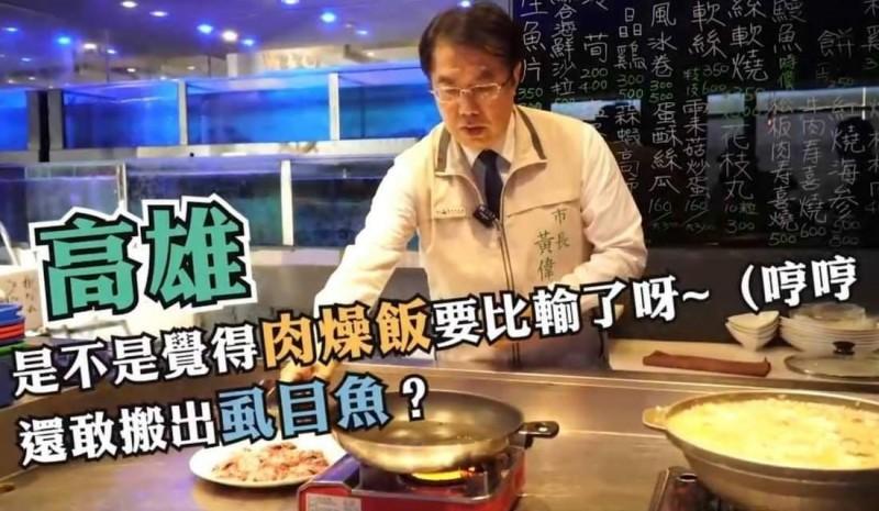 對於高雄叫戰虱目魚,台南市長黃偉哲不甘示弱反擊,並PO出台南特色虱目魚吃法。(記者洪瑞琴翻攝)