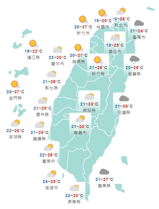 溫度方面,明天清晨仍然偏涼,除了高雄低溫24度左右,其他地區約19至22度,局部沿海空曠地區可能出現17度左右低溫。(圖擷取自中央氣象局)