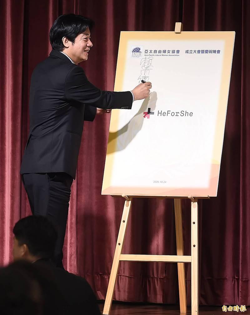 副總統賴清德出席亞太自由婦女協會成立大會暨慶祝晚會,簽署「He for She」宣言,以行動支持性別平等。(記者陳志曲攝)