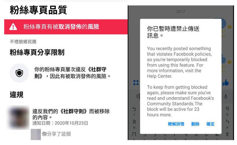 不禮貌鄉民團團長公布自己粉專、帳號被鎖定的通知畫面。(翻攝不禮貌鄉民備份團)