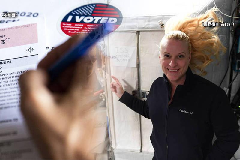 美籍太空人魯賓斯(Kate Rubins)今日從國際太空站投下總統大選選票。(本報合成)