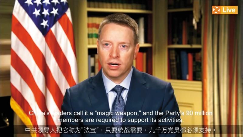 美國副國安顧問博明廿三日發表中文演說,指中共透過收集和利用大數據,對全球發動新統戰。(擷取自YouTube)