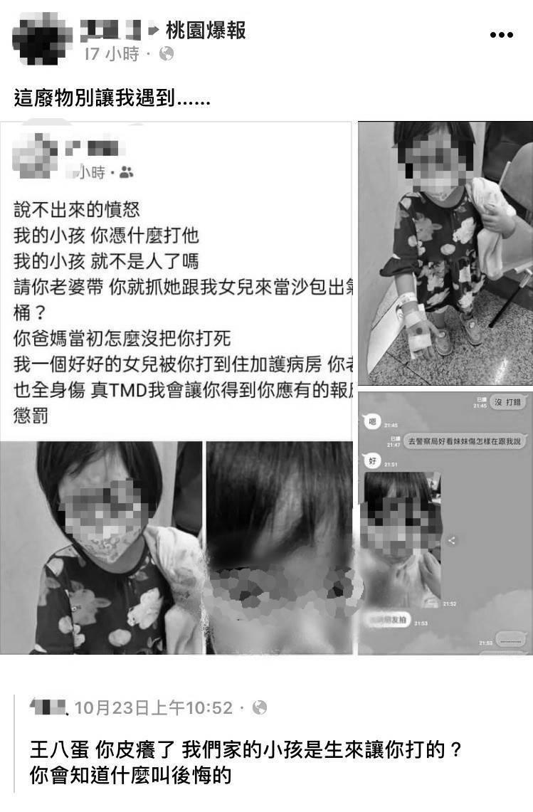 許女4歲女兒臉部嚴重瘀青、身上新舊傷不斷,送醫後住進加護病房。他和女童生父雙雙在臉書PO文痛罵打女兒的洪男。(記者陳恩惠翻攝「桃園爆報」,本報去色處理)