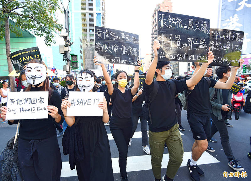 Protesters at a rally in Taipei yesterday hold signs bearing the names of 12 Hong Kongers arrested by China as they call for their release. Photo: Liu Hsin-de, Taipei Times