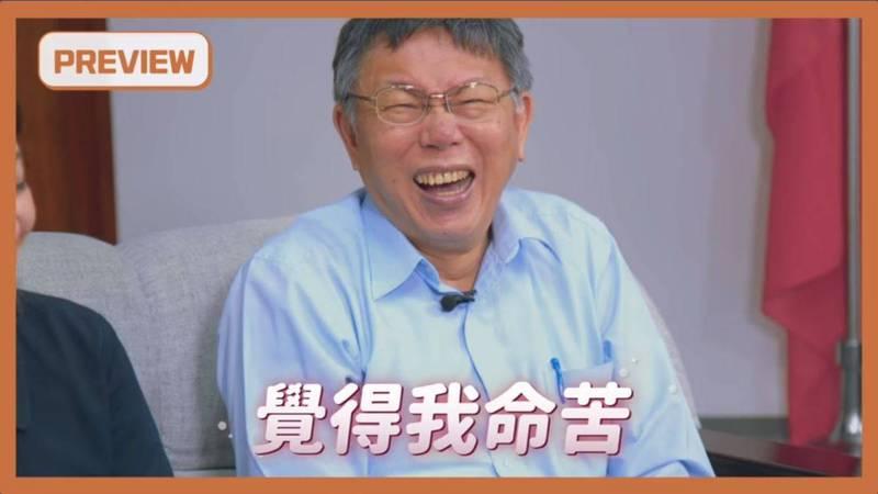台北市長柯文哲(見圖)今日在臉書發布YouTube影片預告,用歷史與科學的角度談論「貼標籤」的現象,對於自己近日被外界指責「無心市政」,在片中大嘆「覺得我命苦」。(圖擷取自Facebook)
