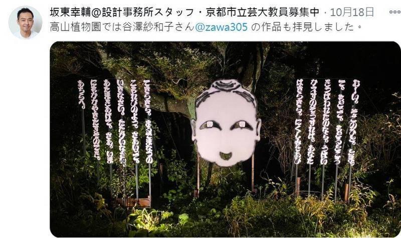 設計師坂東幸輔則解釋,該作乃是風格頗具個人特色的藝術家谷澤紗和子的作品。(圖擷取自推特)