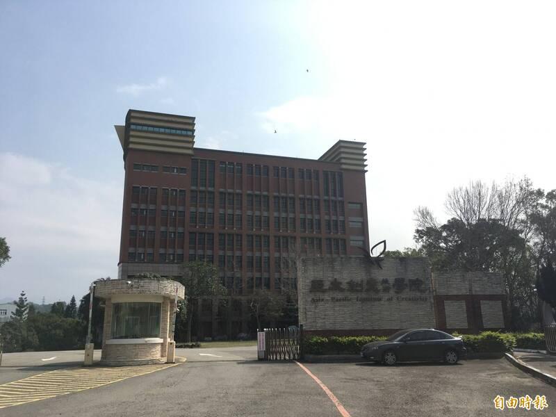 亞太學院2018年停招,校園荒廢。(資料照,記者鄭名翔攝)