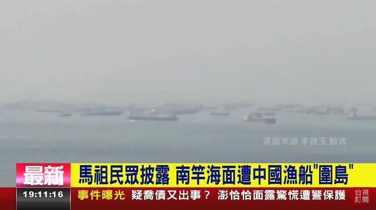 我國外島馬祖的南竿島近海今天驚傳出現大批中共的大型抽砂船,疑似惡意圍島,馬祖海巡隊除了出動部署在當地的船艇進行驅趕外,另外也派遣1000噸的新北艦趕赴當地維持秩序。(圖擷取自《台視》)