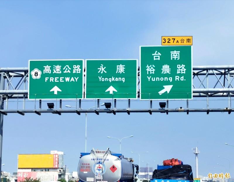 其實近4年前,中山高北上仁德交流道第2出口,就以裕農路來標示。(記者吳俊鋒攝)