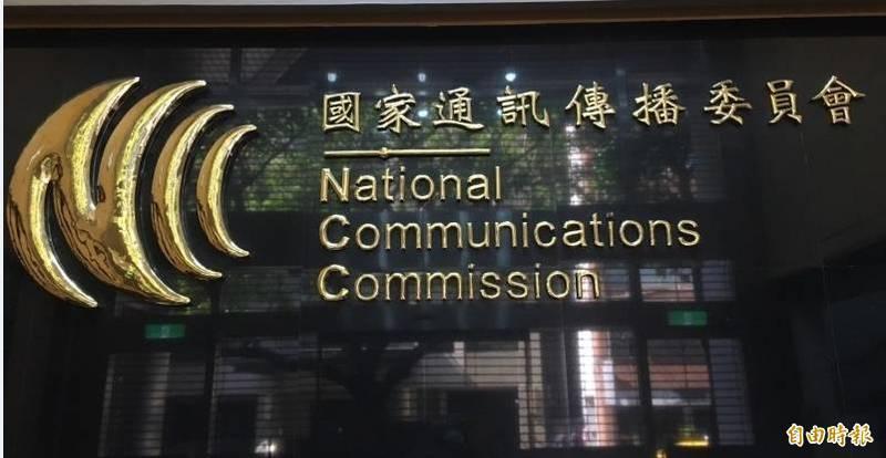 針對中天新聞台是否順利換照,NCC今天(週一)上午9時30分將舉行聽證會。(資料照)