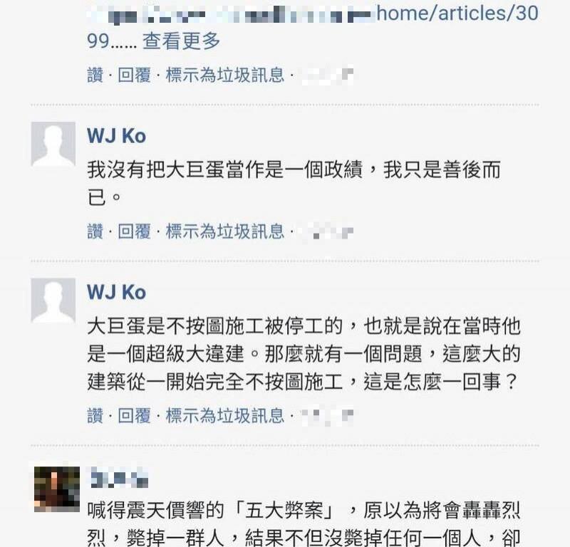 台北市長柯文哲改用個人臉書帳號「WJ Ko」反駁某報社論,親自留言:「我沒有把大巨蛋當作是一個政績,我只是善後而已。」(圖擷取自網路)