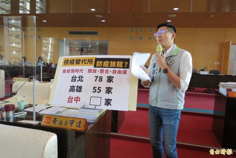 市議員黃守達批台中市檢疫旅館不但不公佈名單,且民眾無法選擇,在台北卻可選擇五星級旅館。(記者蘇金鳳攝)