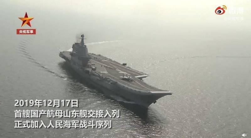 中共海軍首艘自製航艦山東艦在去年12月正式服役,中共官媒《央視》在今天(27日)報導指出,山東艦經10個月的訓練,已圓滿完成一系列海上試驗訓練項目。(圖擷取自微博)