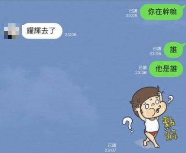 網友老公突然表示「耀輝去了」。(圖取自臉書社團「爆怨2公社」)