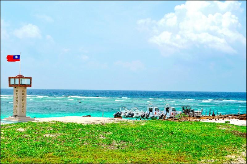 南沙太平島外海經常有湧浪現象。(資料照)