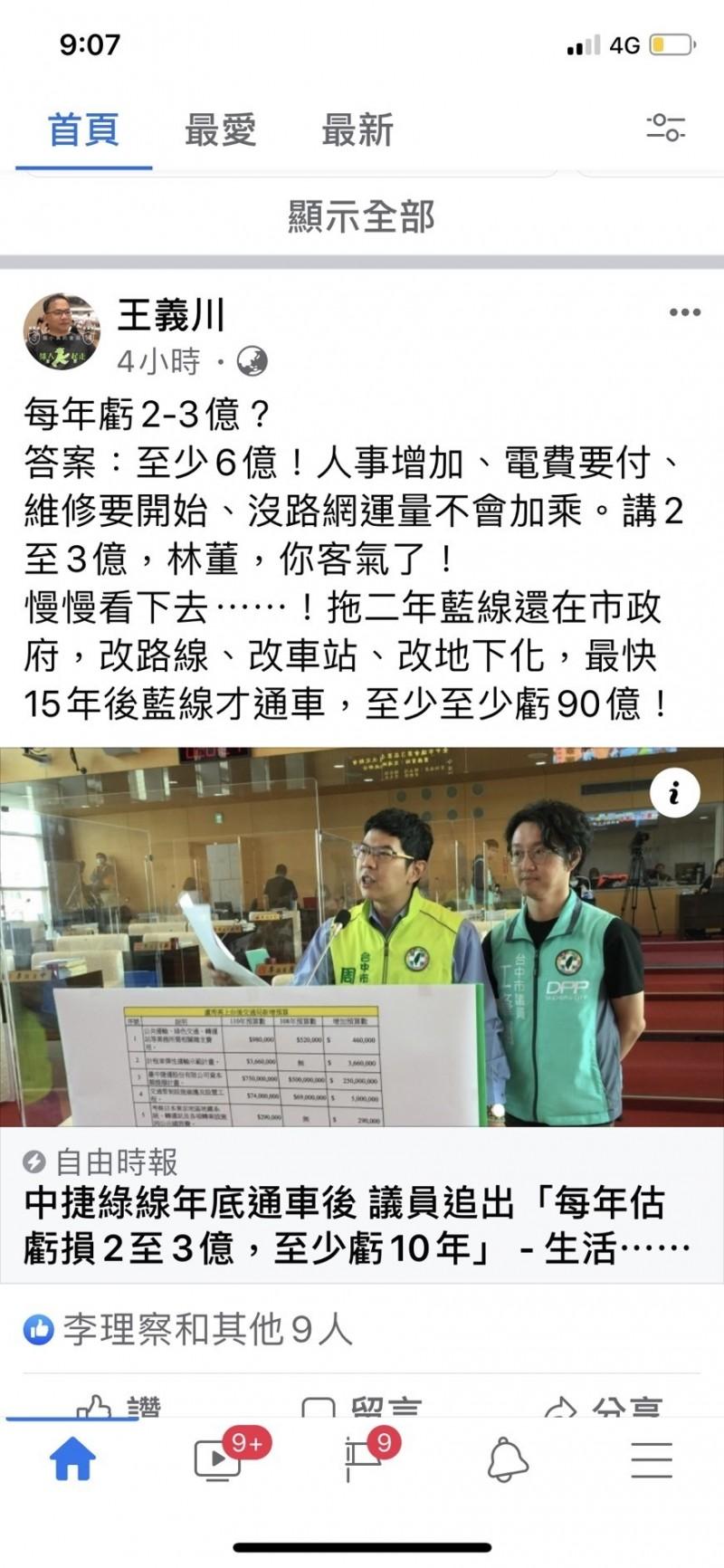 中捷拚通車虧損意外掀話題,前交局長:「林董你客氣了」。(圖擷自王義川臉書)