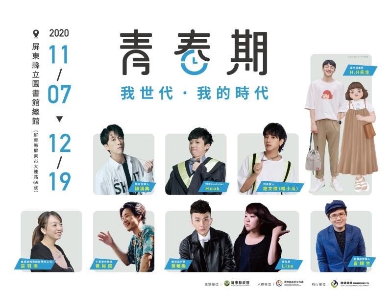 屏東縣總圖書館將於11月7日至12月19日週末推出9場「我世代・我的時代」青年沙龍。(屏東縣政府文化處提供)