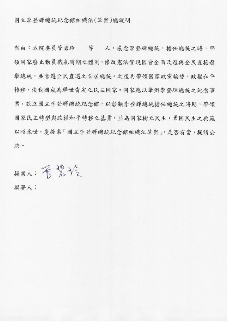 民進黨立委管碧玲今連署提案,要求相關主管機關獨立設置李登輝紀念圖書館(取自民進黨立委管碧玲臉書)
