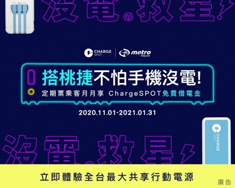桃捷公司這次和全球首家跨國行動電源租借服務公司「ChargeSPOT」合作,分別在台北車站等8個站區設置充電站。(記者陳恩惠翻攝)