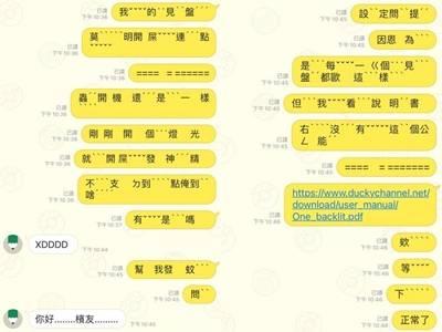 一名網友誤觸機械鍵盤的特殊功能,因此向友人求救,對話意外變成「財哥體」,吸引不少「檳友」們留言。(圖片由網友授權提供)