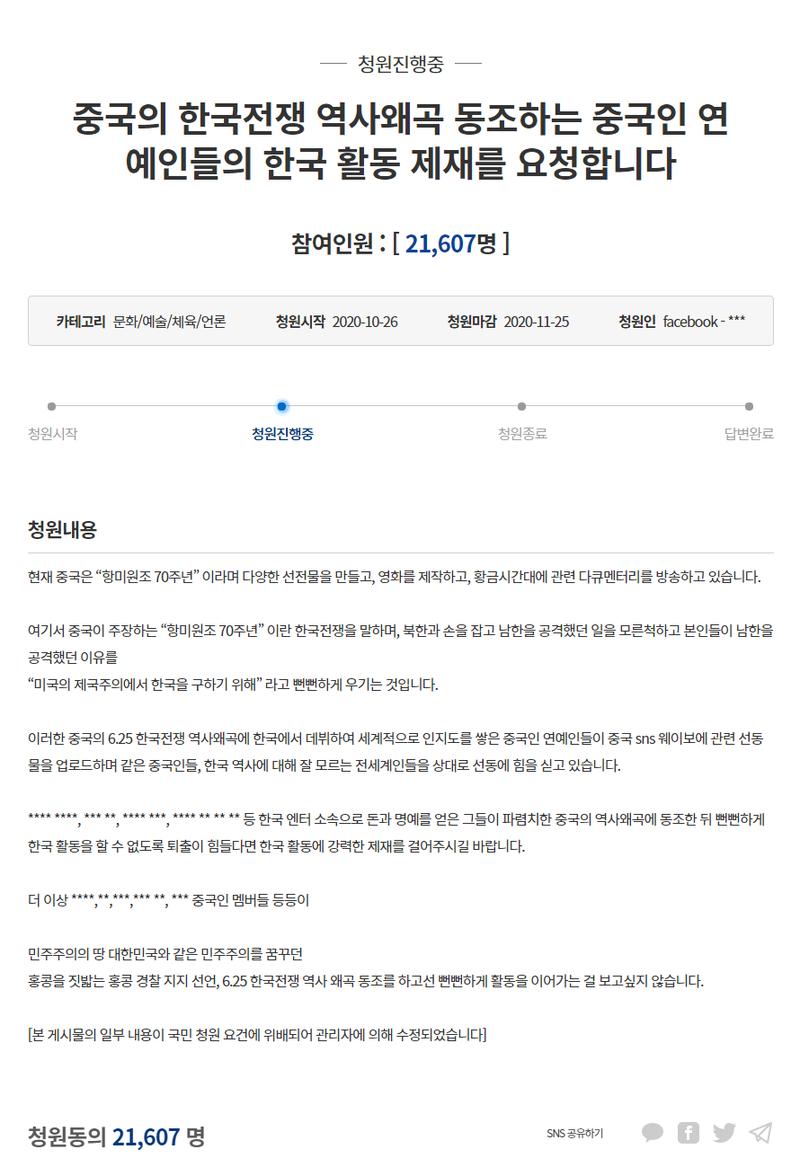 南韓網友在官方請願網站發起連署,要求政府制裁公開支持「抗美援朝」的中國籍韓團成員。(圖擷自「青瓦台請願」網站)