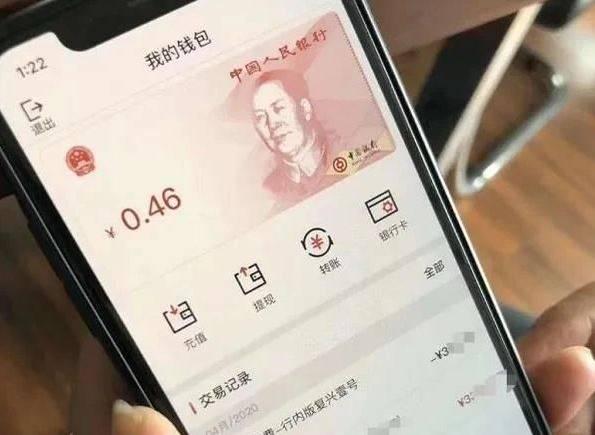 中國電子支付風氣盛行,中國人民銀行擬推「數字人民幣」,目前正處於內部封閉試點測試階段,官方還吹擂表示「數字人民幣」是最安全的數字貨幣。(擷取自微博)