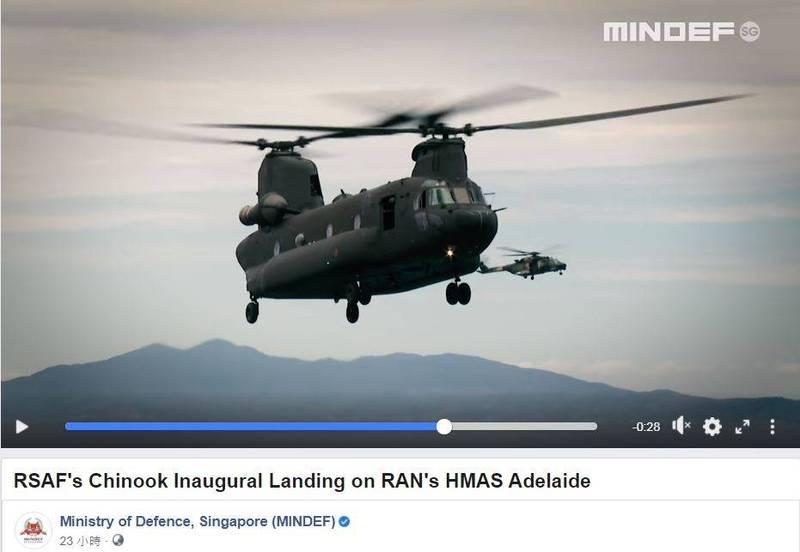 新加坡空軍1架CH-47契努克直升機直升機上週六(24日)成功降落在澳洲皇家海軍兩棲突擊艦「阿德萊德號」上,圖為新加坡CH-47直升機。(擷取自新加坡國防部臉書)