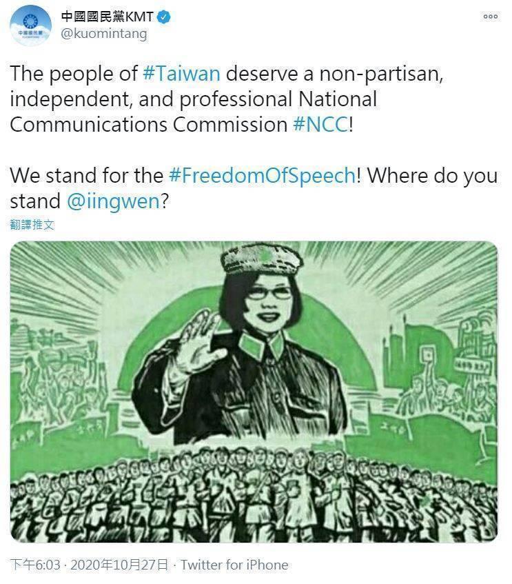 國民黨27日在官方推特發文,並將總統蔡英文「P圖」成中國前領導人毛澤東,這樣的舉動連外國學者及外媒記者都無法認同。(圖取自推特)