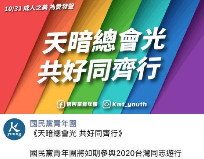 國民黨青年團今(28)日透過臉書宣布將參與10月31日舉行的同志大遊行,沒想到卻被發現其臉書宣傳大遊行的配圖上使用「7色彩虹」而非代表同志族群的「6色彩虹」。(擷取自范綱皓臉書)
