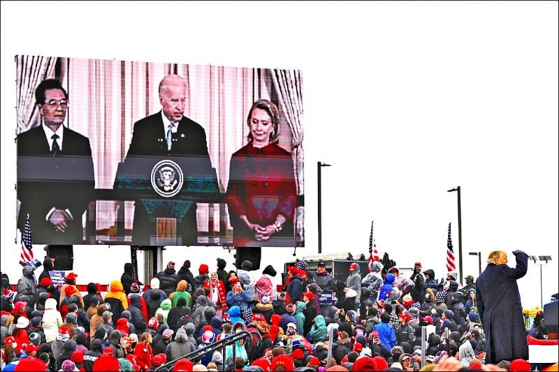 爭取連任的美國總統川普,廿七日在密西根州蘭辛「首都地區國際機場」造勢,透過民主黨總統候選人、前副總統拜登(中)、前國務卿希拉蕊‧柯林頓(右)及中國前國家主席胡錦濤同框的影片,提醒選民,投給拜登就是投給中共。 (路透)
